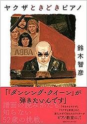 裏社会を知り尽くした男が見た「ヤクザとピアノ」の意外な共通点  鈴木智彦、52歳の挑戦