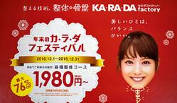 期間限定をうたった割引キャンペーンの広告