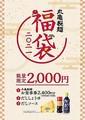 丸亀製麺の2000円「福袋」がお得