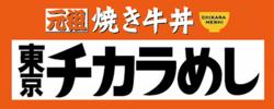 「東京チカラめし」