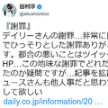 田村淳がデイリースポーツに皮肉「目立たない場所で謝罪」