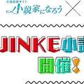 「JINKE小説大賞」/画像はJINKE社公式サイトより