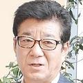 松井一郎大阪市長