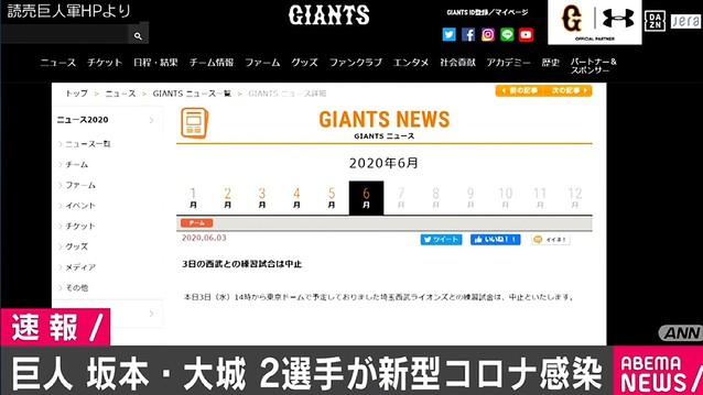 巨人、坂本勇人と大城卓三の感染を発表 2人は無症状 新型コロナウイルス