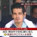 熊谷市の連続殺人事件