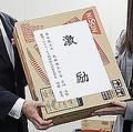 厚労省に差し入れをする岸田氏(時事通信フォト)