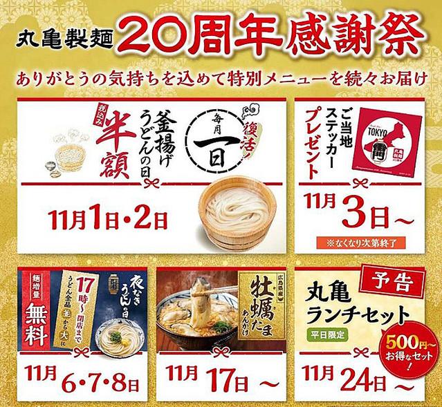 丸亀製麺、「20周年感謝祭」を開催! 第1弾は釜揚げうどんの日復活