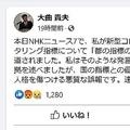 大曲氏のフェイスブック投稿