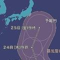 台風21号は非常に強い勢力で小笠原に 本州手前で進路変える見込み