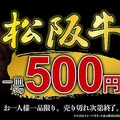 焼き肉ライク ワンコイン松阪牛