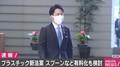 プラ製スプーン有料化も検討 小泉進次郎氏「レジ袋有料化の発展版だ」