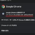 Google Chromeに重大な脆弱性 システムの制御権が乗っ取られる危険性も