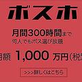 月額1000万円で