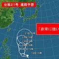台風21号「非常に強い勢力」に発達し北上 週末以降、列島に影響か