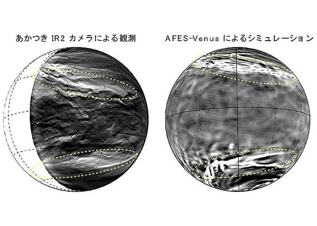 [画像] 探査機「あかつき」、金星の雲に「巨大筋状構造」発見 原因も解明 神戸大など