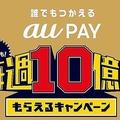 「au PAY祭り」第2週目キャンペーン 2月17日23時59分に終了