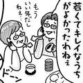 イラスト/大塚さやか