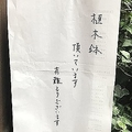 書き置きの紙とともに、植木鉢が消えていた(写真は、旧ヤム邸空堀店提供)