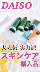 【DAISO】即買い♡実力派スキンケア6点