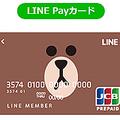 「プラスチックカードの「LINE Payカード」の発行が通常より遅れる可能性がある」という旨のメッセージが届いている