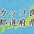 日本一カッコ良い!都道府県名ランキング
