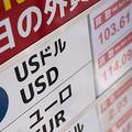 日本円の人気凋落が止まらない訳