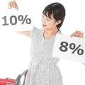 消費税10%に引き上げ