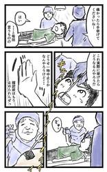 歯医者での漫画