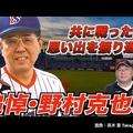 高木豊氏がYouTubeで野村克也さんの思い出を語る「戦うの楽しかった」