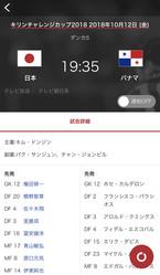 ゲキサカアプリのテキスト速報画面