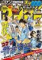 「週刊少年サンデー」48号表紙