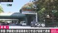 伊藤健太郎容疑者がひき逃げか 目撃者が追いかけ現場に戻ったか