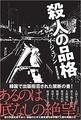 韓国の小説「殺人の品格」の凄惨さ 出版拒否された理由は?
