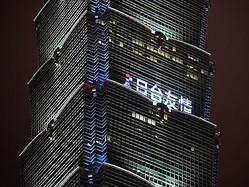 「日台友情」示すメッセージ、台北101に点灯 蔡総統も祝福