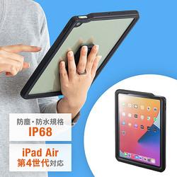 iPad Air(第4世代)を水やホコリから守る!耐衝撃防水ケースを発売