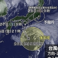 台風6号が発生 週末に近畿から関東に接近・上陸のおそれ
