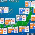 11月19日の天気は晴れてもヒンヤリ 北海道は大雪・吹雪のおそれ