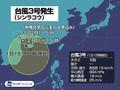 トンキン湾で約1カ月半ぶりに台風発生 日本への影響はなし