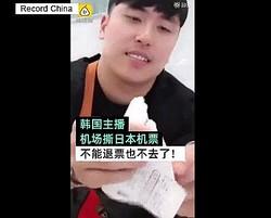 中国の映像メディア・梨視頻は10日、「日韓の矛盾が引き続きエスカレート」と題し、韓国人ユーチューバーの男性が仁川国際空港で日本行きの航空券を破り捨てる動画をアップしたことを伝えた。