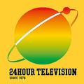 24時間テレビ ワイプに不満続出