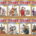 「小学館版学習まんが 少年少女日本の歴史」 © 小学館