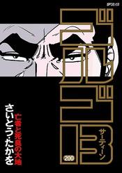 『ゴルゴ13』コミックス200巻