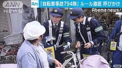 """""""自転車事故794隊"""" 交通ルールの徹底を訴える"""