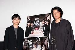 『最初の晩餐』の公開記念トークショーに染谷将太と永瀬正敏が登壇!