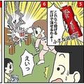 超簡単 小さくても威力十分な投げて使う消火器「小さな消防士2」