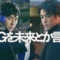 auの5G篇新CM「三太郎」シリーズの出演者が普段と異なる演技