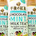 「午後の紅茶 チョコミントミルクティー」を飲んでみた