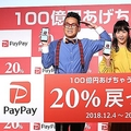 PayPayが第2弾の「100億円」企画か より多くのユーザーに還元