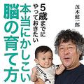 茂木健一郎『5歳までにやっておきたい 本当にかしこい脳の育て方』(日本実業出版社)