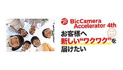 ビックカメラの第4期アクセラレータープログラムが本格的に始動した